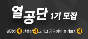 2018년 열공단 1기 모집