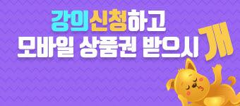 2018년 무신년 모바일상품권 EVENT
