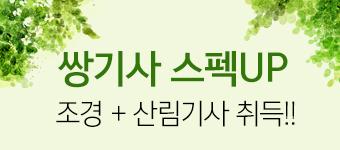 쌍기사로 스펙UP 조경기사+산림기사 EVENT